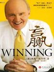 赢:跟韦尔奇学管理-shidai-shidai0