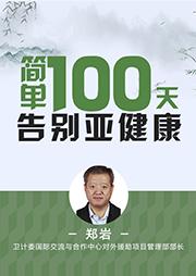 全民皆医:保持身心健康的100条秘诀(订阅版)-郑岩-郑岩