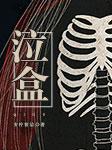泣盒-安柠筱洁-墨染V相思