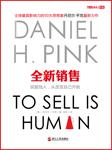 全新销售-[美]丹尼尔•平克-湛庐阅读