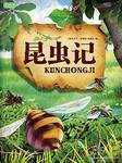 昆蟲記-讓-亨利·法布爾〔法〕-蕭然小女子