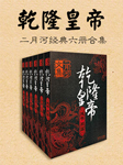 乾隆皇帝(二月河著,会员免费)-二月河-中文听书
