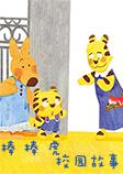 棒棒虎校園故事-幼兒故事大王-浙江少年兒童出版社