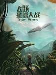 飞跃星球大战-吴子禾-呼噜博士