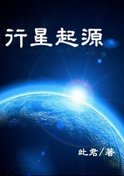 行星起源-此君-北竹