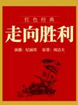 走向胜利(东北抗战史诗)-周洁夫-纪涵邦
