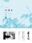 朗润集-季羡林-杜骁
