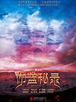 伽蓝秘录-张云-艾宝良