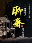 聊齋之馬介甫-佚名-王玥波