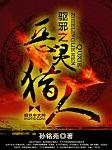 驱邪之恶灵猎人(第二卷)-孙铭苑-郭益达