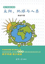 太阳、地球与人类听书网