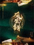 凤凰错:替嫁弃妃(阿彩大神古言三部曲)-阿彩-八月居