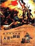 人类的解放(上部)-房龙-大林