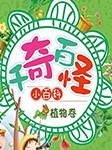 千奇百怪小百科:植物卷-贾月珍-萧然