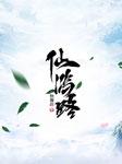 仙鸿路-快餐店-念小冬