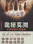 诡秘莫测-世界神秘社团秘档-安子-陈华坤