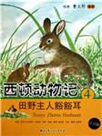 西顿动物记:绵尾兔豁豁耳-欧内斯特·汤普森·西顿-杜丽丽