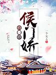 侯门娇(第一部)-一个女人-小溪