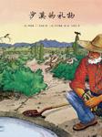 沙漠的礼物-理查德•E•艾伯特-米菲