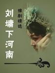 刘墉下河南-佚名-张枝茂