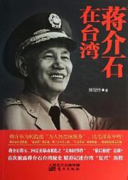 蒋介石在台湾-陈冠任-悦库时光