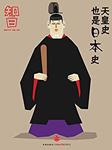 天皇史也是日本史(知日系列)-苏静-谷映蝶