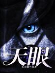 天眼一:天王神墓-九方楼兰-纪涵邦