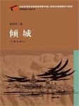 倾城(再现抗日时期的汉口往事)-姜燕鸣-悦库时光