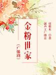 金粉世家(广播剧)-张恨水-创声工厂