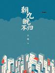 朝九晚不归(都市青年心灵捕手吕魁中篇小说集)-吕魁-文学触手