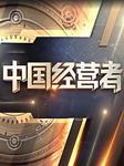 中国经营者(2019)-第一财经-第一财经