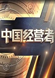 中国经营者(2018)-第一财经-第一财经