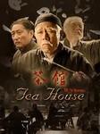 茶馆(老舍作品)-老舍,何群-陈宝国