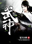 武神(懒人出品)-苍天白鹤-韶华先生