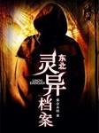 东北灵异档案(整本付费)-爱会永恒-贰飛