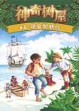 寻宝加勒比(神奇树屋故事系列4)-玛丽·波·奥斯本-企鹅兰登