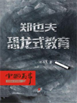 郑也夫:恐龙式教育-郑也夫-小鑫