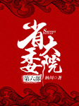 省委大院(六)-纳川-赞扬