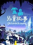雪晶故事:明小鸥和迪迪普-李雪晶-小牛顿之声