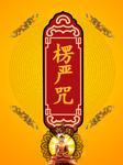 楞严咒-佚名-金色