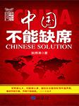 中国不能缺席-阮宗泽-去听