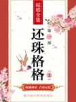 還珠格格·第一部(上)-瓊瑤-華夏之音