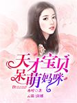 天才宝贝呆萌妈咪-亦叶-cv凤小鸣,云筱丶,小策