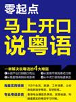 零起点马上开口说粤语-赵曼伊-华东理工大学出版社