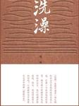 洗澡(杨绛经典作品)-杨绛-人民文学出版社