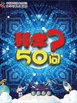 科学50问-中国科学技术出版社-中国科学技术出版社