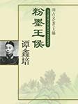 粉墨王侯譚鑫培-田占義-田占義