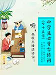 小学生必背古诗词75首-昊福文化-金龟子姐姐