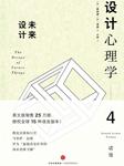设计心理学4:未来设计-唐纳德·诺曼-中信书院