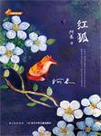 红狐(大家大奖小说)-阿来-柯佳丽